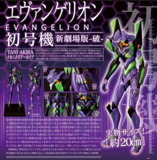 Action figure Eva 01 3