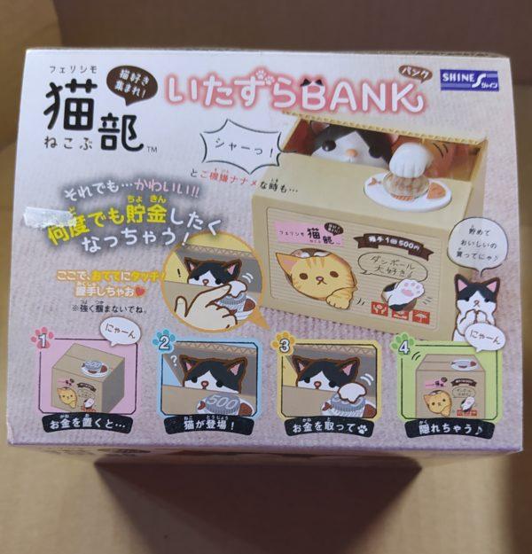 Neko bank 2