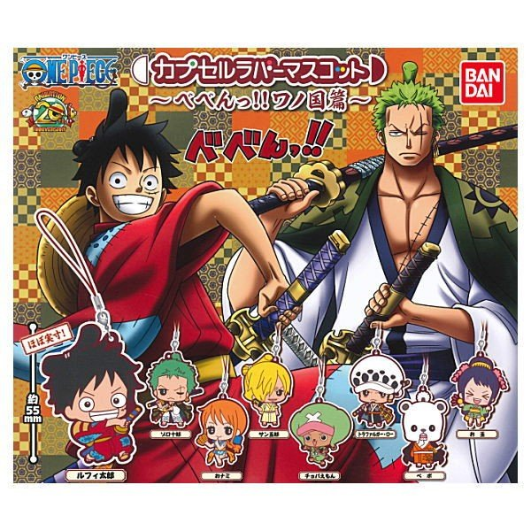 one piece rubber
